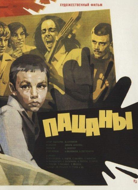 русский фильм про пацанов
